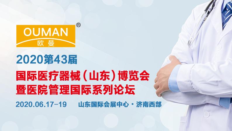 欧曼医疗第43届中国国际医疗器械(山东)博览会